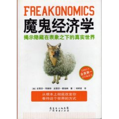 Freakonomics - the Chinese version